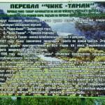 В 1996 году перевал Чике-Таман