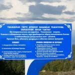 Местные жители считают Улаганский перевал священным