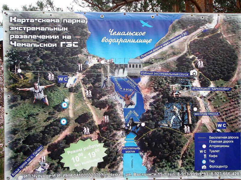 Чемальская ГЭС : Карта-схема экстремальных развлечений